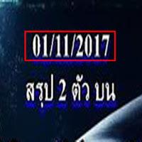 หวยเด็ด เลขเด็ด หวยสรุป2ตัวบน งวดวันที่ 1/11/60