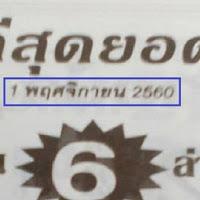 หวยซอง ดีสุดยอด ชุดบน-ล่าง งวดวันที่ 1/11/60
