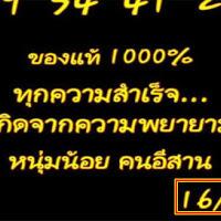 เลขเด็ด หวยหนุ่มน้อย คนอีสาน 2ตัวบน งวดวันที่ 16/11/60