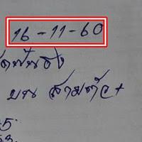 หวยทำมือ ชุดฟันธง 3 ตัว 2 ตัว บน-ล่าง งวดวันที่16/11/60