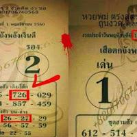 น่าติดตามเซฟไว้เลย เลขเด็ดเสือตกถังพลังเงินดี งวดวันที่ 16/11/60(ผลงานเดินดี)