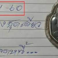 หวยเด็ด เลขเด็ดปลดหนี้ 2 ตัวล่างชุดเดียว งวดวันที่ 16/11/60