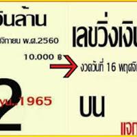 เลขเด็ด หวยซอง เลขวิ่งเงินล้าน งวดวันที่ 16/11/60