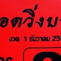 หวยเด็ดหวยซอง หวยยอดวิ่งบน (ของเเท้) งวดวันที่ 1/12/60