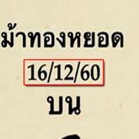 เลขเด็ดม้าทองหยอด งวดวันที่ 16/12/60