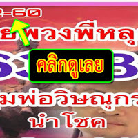 หวยนำโชค หวยพวงพี่หลุยส์ งวดวันที่ 16/12/60