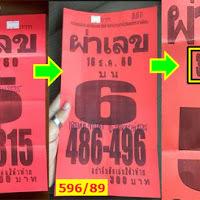 หวยซองหวยเด็ด เลขเด็ด หวยซอง ผ่าเลข งวดวันที่ 30/12/60