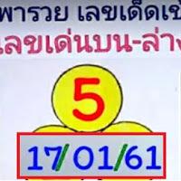 ได้มาเเล้ว !! หวยยุทธนา พารวย ชุด 2-3 ตัวบน-ล่าง งวดวันที่ 17/01/61