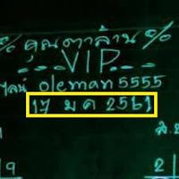 เลขเด็ด หวยคุณตาล้านVIP สูตร1 สูตร2 งวด 17/01/60