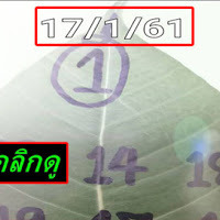 หวยเด็ดหวยดัง หวยใบโพธิ์ งวดวันที่ 17/01/61