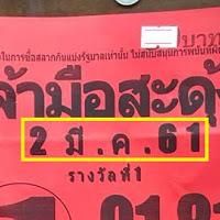 หวยซอง เจ้ามือสะดุ้ง ชุด 2-3 ตัวบน-ล่าง งวดวันที่ 2/03/61