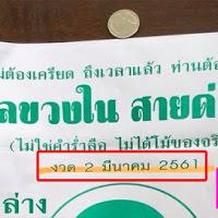 หวยซอง เลขวงใน สายด่วน 2 ตัวล่าง งวดวันที่ 2/03/61