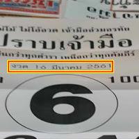 หวยซองปราบเจ้ามือ เลขเด็ด สองตัวล่างชัวร์ๆ งวดวันที่ 16/3/61