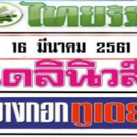 รวมเลขเด็ด!! หวยเดลินิวส์ หวยไทยรัฐ บางกอกทูเดย์ งวดนี้ 16/03/61