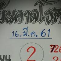 เลขเด็ดขันดาลโชค งวดวันที่ 16/3/61