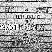 หวยดังหวยทำมือ!! อ.ชัยพร งวดวันที่ 16/03/61
