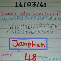 เลขเด็ด Janphen ชุด สามตัว สองตัวบน-ล่างเน้นๆ งวดวันที่ 16/03/61