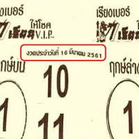 หวยดัง หวยซอง 7เซียน บน-ล่าง งวดวันที่ 16/03/61