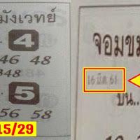 หวยซอง จอมขมังเวทย์ เลขเด็ดสองตัว บน-ล่าง งวด 16/3/61
