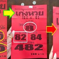 ผลงานเข้า 2 งวดติด หวยซอง เก่งหวย เลขเด็ด สองตัว สามตัว งวดวันที่ 1/04/61