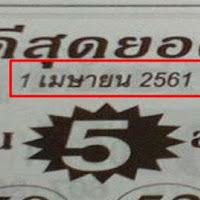 มาเเล้ว หวยซองดีสุดยอด เลขเด่น เลขเด็ดสองตัว บน+ล่าง งวดวันที่ 1/04/61
