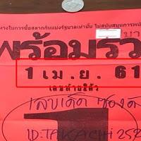 คุณพร้อมหรือยัง หวยซอง พร้อมรวย เลขท้าย สองตัว งวดวันที่ 1/04/61