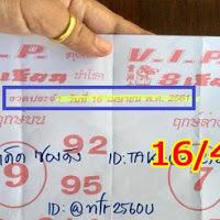 หวยเด็ดหวยซอง VIP 8เซียน ชุดบน-ล่าง งวดวันที่ 16/04/61