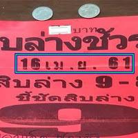 เลขดังเลขเด็ด หวยซองสิบล่างชัวร์ๆ งวดวันที่ 16/04/61