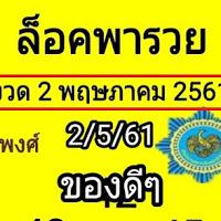หวยอ.เฉลิมพงศ์ เลขล็อคพารวย 2 ตัวบน-ล่างเน้นๆ งวดวันที่ 2/5/61