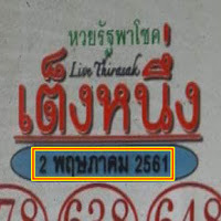 หวยรัฐพาโชค หวยเด็ดเต็งหนึ่ง บน-ล่าง งวดวันที่ 2/05/61