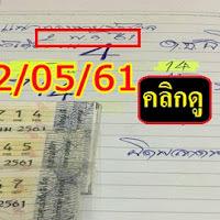หวยเด็ดหวยทำมือ ด.ช.ธนิต บน-ล่าง งวด 2/5/61  งวดวันที่ 2/05/61