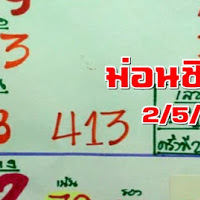 เลขเด็ดม่อนชิโร ชุดสรุปน-ล่าง งวดนี้ 2/05/61