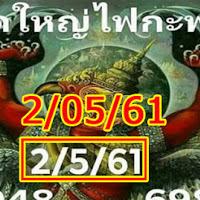 หวยดังหวยพญาครุฑ ชุดใหญ่ไฟกะพริบ งวดวันที่ 2/05/61