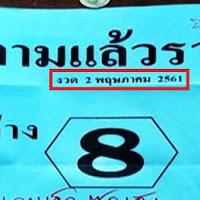 ไม่ตามไม่ได้เเล้ว หวยซอง ตามเเล้วรวย (ซองเเท้ล่างเน้นๆ) งวดวันที่ 2/05/61