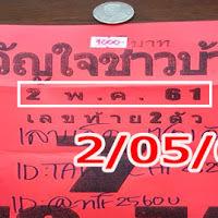 เลขเด็ดซองดัง หวยซอง ขวัญใจชาวบ้าน งวดวันที่ 2/05/61