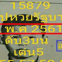 ตามๆ หวย อ.เต๋า สรุปหวยรัฐบาล งวดวันที่ 2/05/61