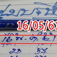 หวยทำมือ หนุ่มบรบือ งวดวันที่ 16/05/61