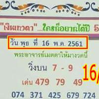 หวยเด็ดหวยดัง เลขเด็ด เงินเทวดา บน-ล่าง งวดวันที่ 16/05/61