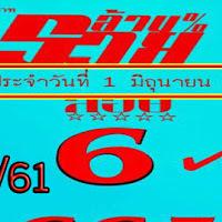 น่าติดตามมาก หวยซอง รวยล้าน% งวดวันที่ 1/06/61
