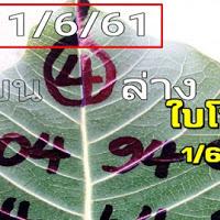 ตามกันต่อ!! เลขเด็ดใบโพธิ์ ชุด 2-3 ตัวบน-ล่าง งวดนี้ 1/06/61