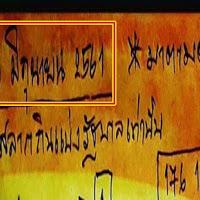 หวยเด็ดหวยทำมือมาตามดวง งวดวันที่ 16/06/61