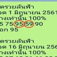 เซฟไว้จะได้ไม่พลาด  เลขเด็ดชุดรวยล้นฟ้า ล่างเท่านั้นร้อย% งวดวันที่ 16/06/61