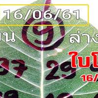 เลขเด็ดใบโพธิ์ ชุดสรุป 2-3 ตัวบน-ล่าง งวดนี้ 16/6/61