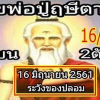 เลขดังเลขพ่อปูฤษีตาไฟ 3ตัวบน 21ตัวล่าง งวดวันที่ 16/06/61