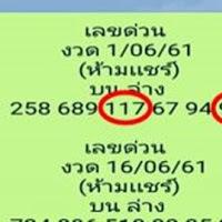 แม่นมากเลขเด็ด เลขด่วน บน-ล่าง งวดนี้ 16/6/61 เขาบอกว่าห้ามเเชร์เดี๋ยวดัง!!