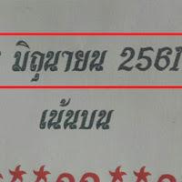 หวยเด็ด เลขเด็ด เน้นบน งวดวันที่ 16/06/61
