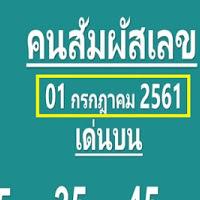 เลขเด็ด หวยคนสัมผัสเลข 2-3 ตัวบน-ล่าง งวดวันที่ 01/07/61