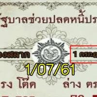 หวยรัฐบาลช่วยปลดหนี้ประชาชน งวดวันที่ 1/07/61