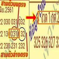 ข้อมูลใหม่ เลขชุดสามตัวบนตรง งวดวันที่ 1/07/61