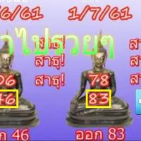 เอาไปรวย!! เลขเด็ด 2 ตัวบน-ล่าง งวดนี้ 16/07/61 (สถิติเข้า 2งวดซ้อน)